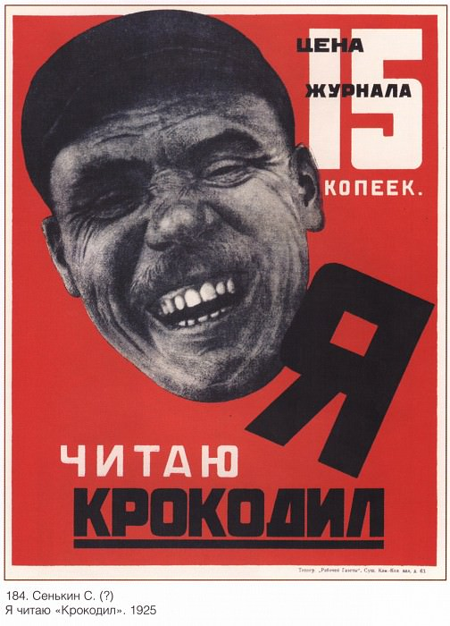 I read The Crocodile. The price of the magazine is 15 kopecks. (Senkin S.). Soviet Posters