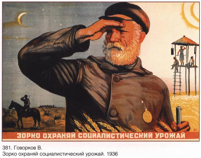 Zorko protect the socialist harvest (Govorkov V.). Soviet Posters
