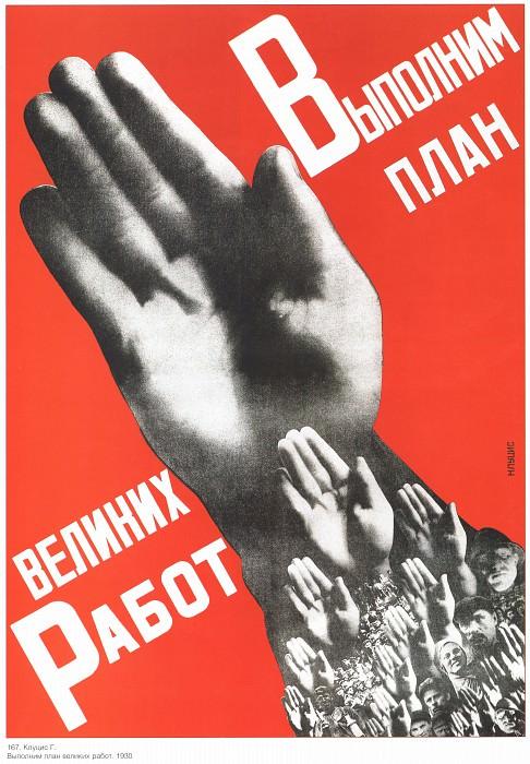 Выполним план великих работ (Г. Клуцис). Плакаты СССР