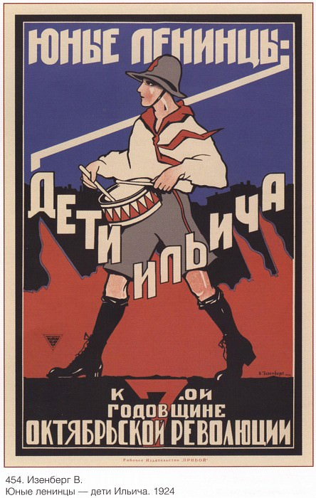 Young Leninists are the children of Ilyich. By the 7th anniversary of the October Revolution. (Isenberg V.). Soviet Posters