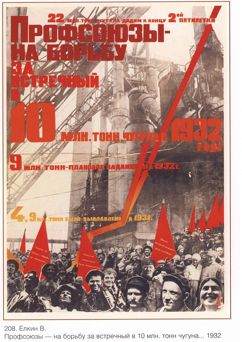 Trade unions - to fight for a counter in 10 million tons of cast iron ... (Elkin V.). Soviet Posters