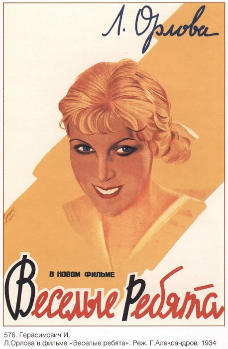 L.Orlova in the film Funny guys. Director G.Aleksandrov. (I.Gerasimovich). Soviet Posters