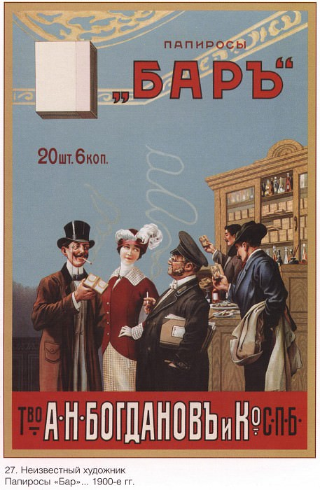 "Cigarettes ""Bar"" Association of A.N. Bogdanov and Co. SPb (Unknown artist). Soviet Posters"