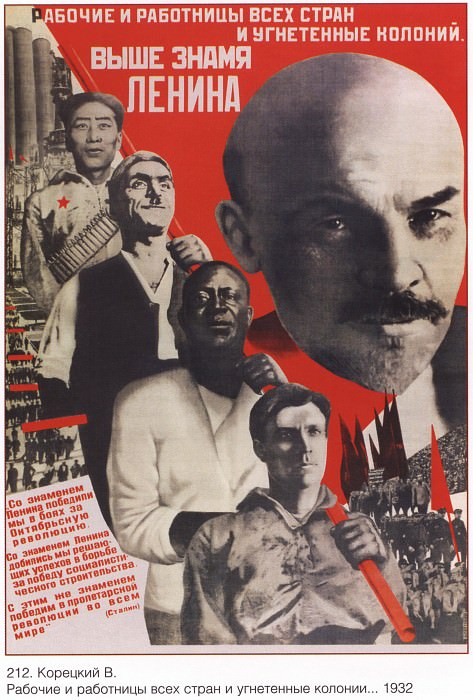 Рабочие и работницы всех стран и угнетенные колоний. Выше знамя Ленина. (Корецкий В.). Плакаты СССР