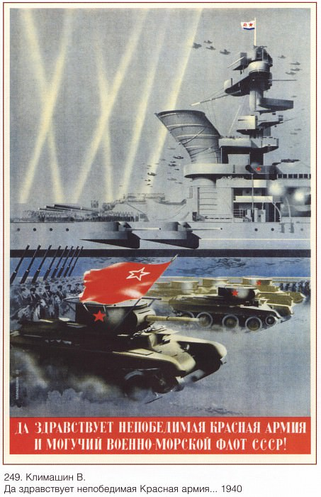 Long live the invincible Red Army and the mighty Navy of the USSR! (Klimashin V.). Soviet Posters