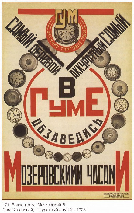 The most businesslike, neatest one - in GUM, get a Moser clock. GUM. Upper trading rows. (Rodchenko A., Mayakovsky V.). Soviet Posters