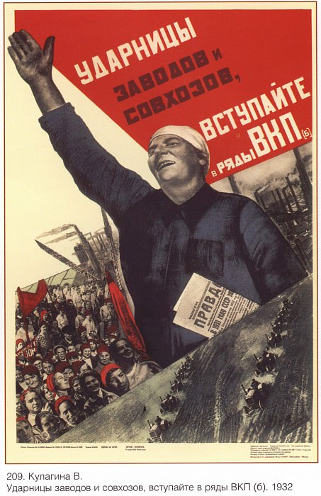 The drummers of factories and state farms, join the ranks of the CPSU. Soviet Posters (b)