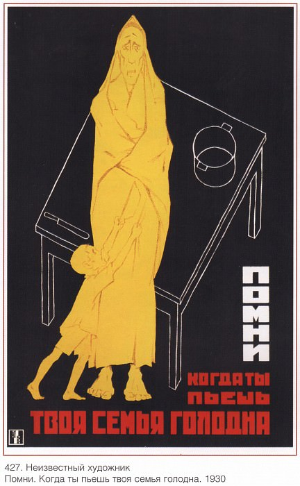 Remember when you're drinking - your family is hungry (unknown artist). Soviet Posters