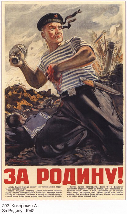 For the Motherland! (Kokorekin A.). Soviet Posters