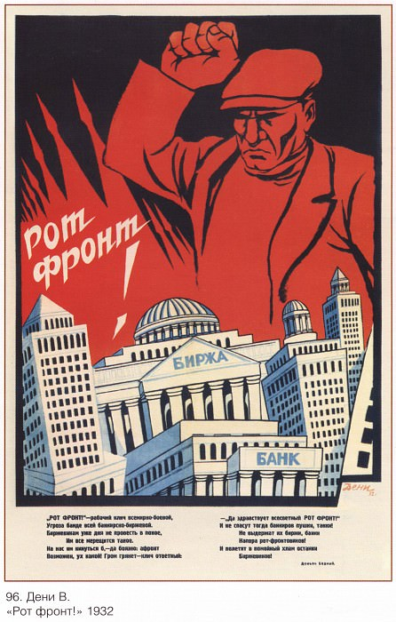 """Roth the front!"" (Denis V.). Soviet Posters"
