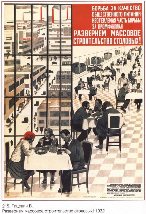 Развернём массовое строительство столовых! (Гицевич В.). Плакаты СССР