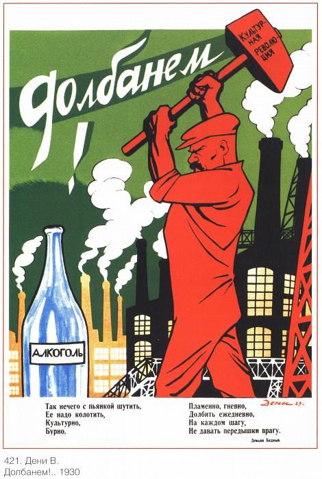 Долбанём!.. (Дени В.). Плакаты СССР