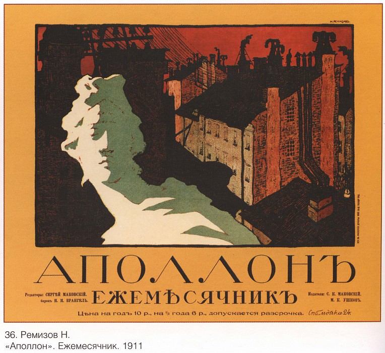 Apollo. Monthly. (Remizov N.). Soviet Posters