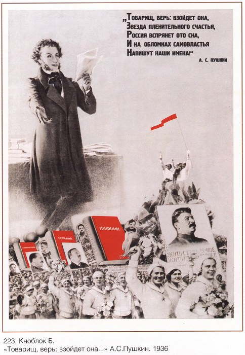Comrade, believe: she will rise, the star of captivating happiness. Russia will wake up from a dream. And on the wreckage of autocracy will write our names. A. S. Pushkin (Knoblock B.). Soviet Posters