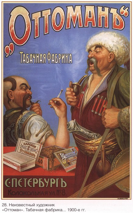 Ottoman. Tobacco factory. St. Petersburg. (Unknown artist). Soviet Posters