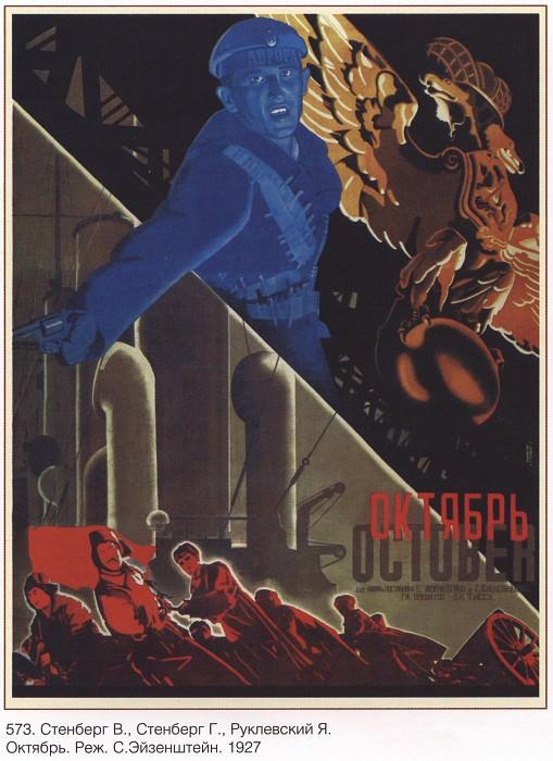 October. Directed by S. Eisenstein. (Stenberg V., Stenberg G., Ruklevsky I). Soviet Posters