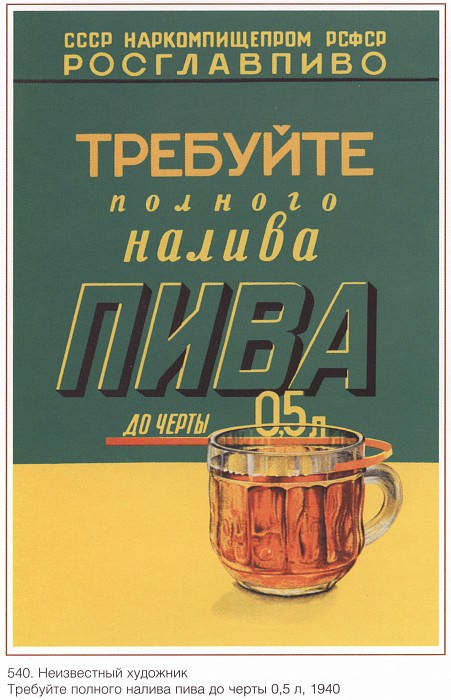 Demand full pouring beer to the limit of 0.5 liters (Unknown artist). Soviet Posters