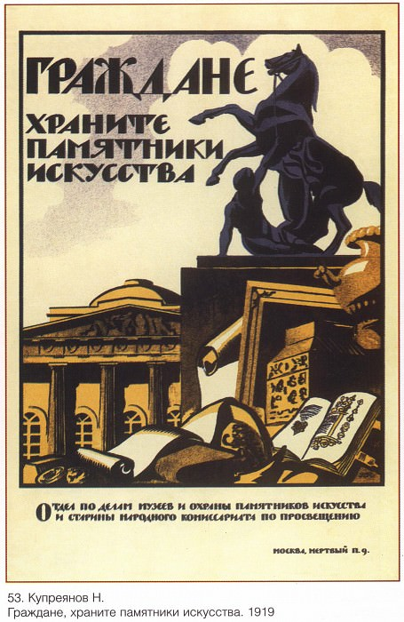 Citizens, keep the monuments of art (Kupreyanov N.). Soviet Posters