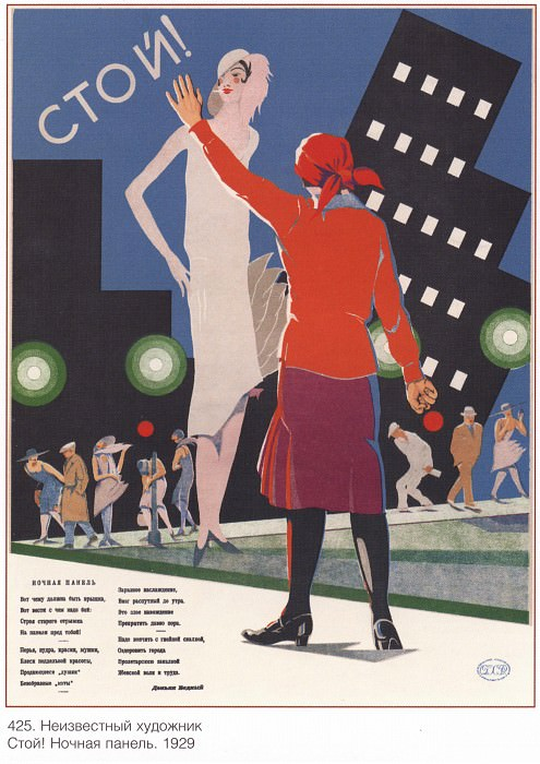 Stop! Night Panel. (Unknown artist). Soviet Posters