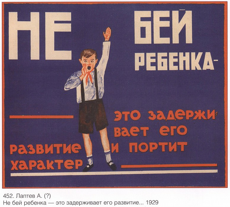 Do not beat the child - this is his development ... (Laptev A. (?)). Soviet Posters