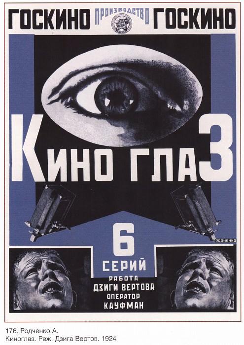 Kinoglaz. Directed by Dziga Vertov. (Rodchenko A.). Soviet Posters