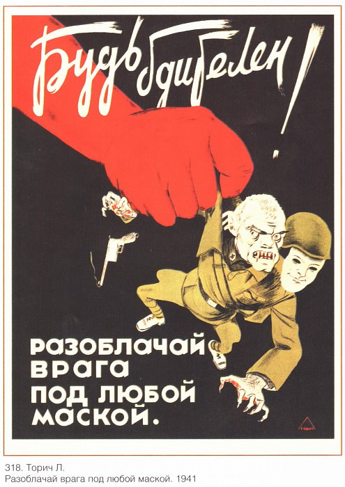 Be vigilant! Expose the enemy under any mask. (Toric L.). Soviet Posters