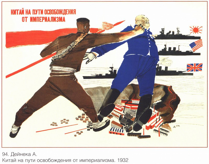 China is on the road to liberation from imperialism. (A. Deineka). Soviet Posters