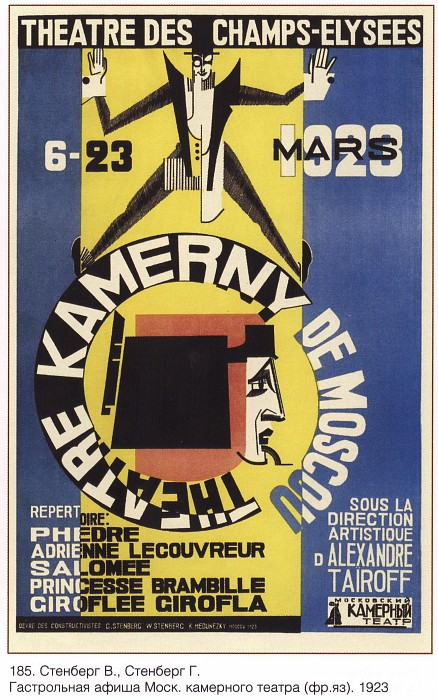 Touring poster of the Moscow Chamber Theater (in French). (Stenberg V., Stenberg G.). Soviet Posters