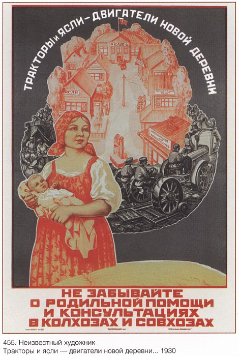 Tractors and day nurseries are the engines of the new village. Do not forget about maternity care and consultations on collective and state farms. (Unknown artist). Soviet Posters