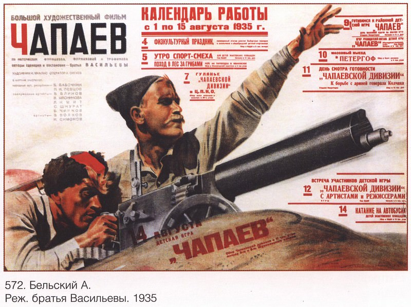 A great feature film Chapaev. Dir. brothers Vasilyev. (Belsky A.). Soviet Posters