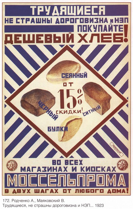 Workers, do not be afraid of high cost and NEP - buy cheap bread! In all shops and kiosks MOSSELPROMA a stone's throw from any house! (Rodchenko A., Mayakovsky V.). Soviet Posters