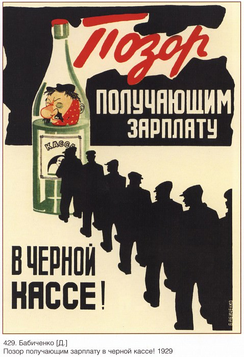 Shame on receiving a salary in a black box office! (Babichenko D.). Soviet Posters