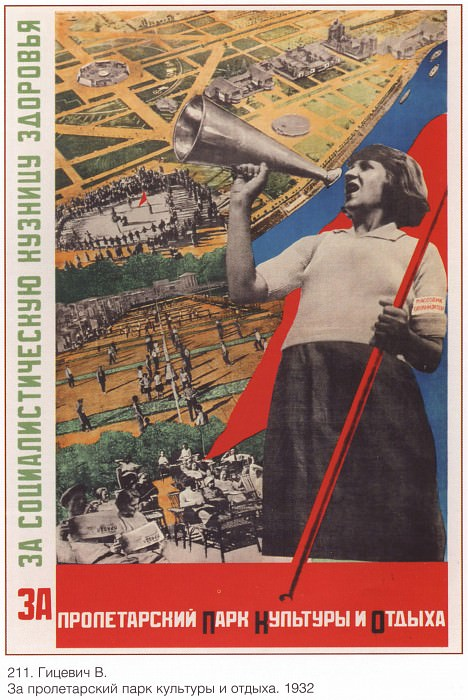 For the proletarian park of culture and recreation. (Gitsevich V.). Soviet Posters