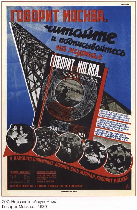 Говорит Москва... (Неизвестный художник). Плакаты СССР