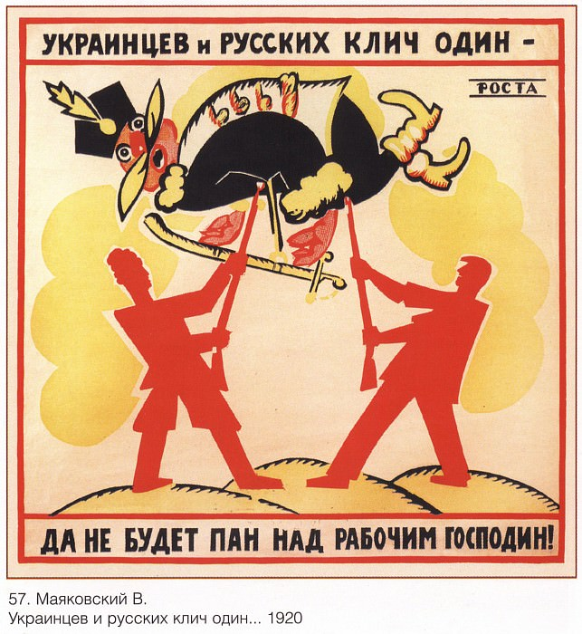 Ukrainians and Russian call alone - yes there will be no pan over the working gentleman! (Mayakovsky V.). Soviet Posters