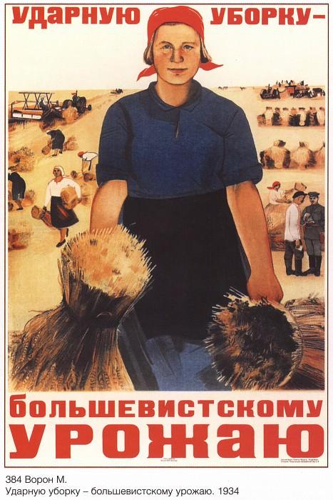 Ударную уборку - большевистскому урожаю (М.Ворон). Плакаты СССР