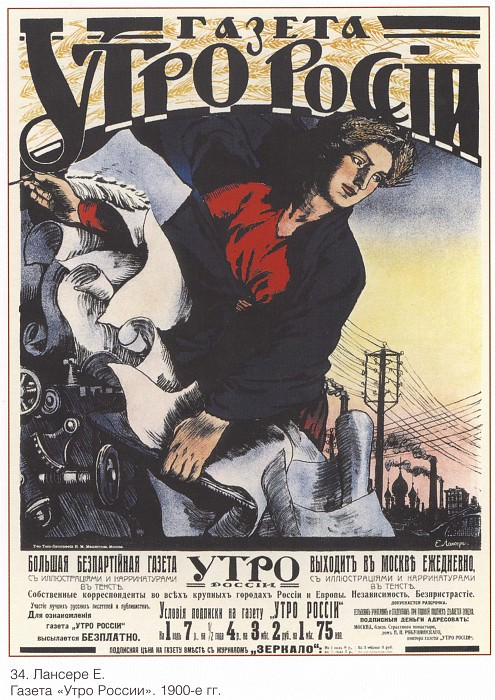 "The newspaper ""Morning of Russia"" (Lansere E.). Soviet Posters"