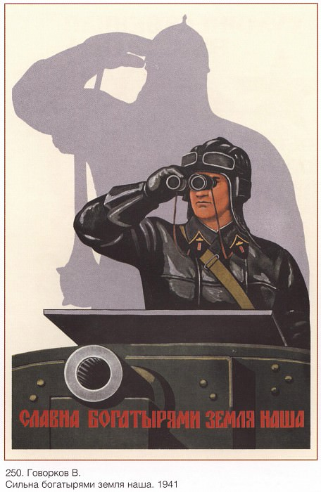 Glorious heroes our land. (Govorkov V.). Soviet Posters