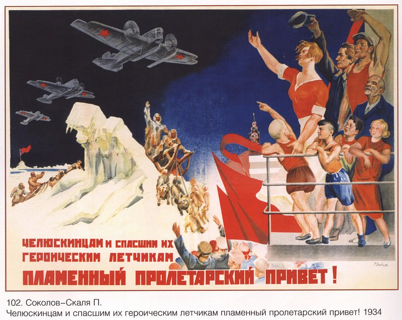 Chelyuskinites and the heroic pilots who saved their heroes, a fervent proletarian greetings! (Sokolov-Scalia P.). Soviet Posters