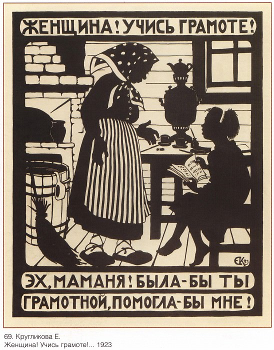 Female! Learn to read and write! Oh, Maman! If you were competent, you would help me! (Kruglikova E.). Soviet Posters