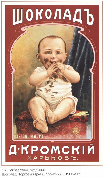 Chocolate. Trading House D. Kromsky. Kharkiv. ( Unknown artist ). Soviet Posters
