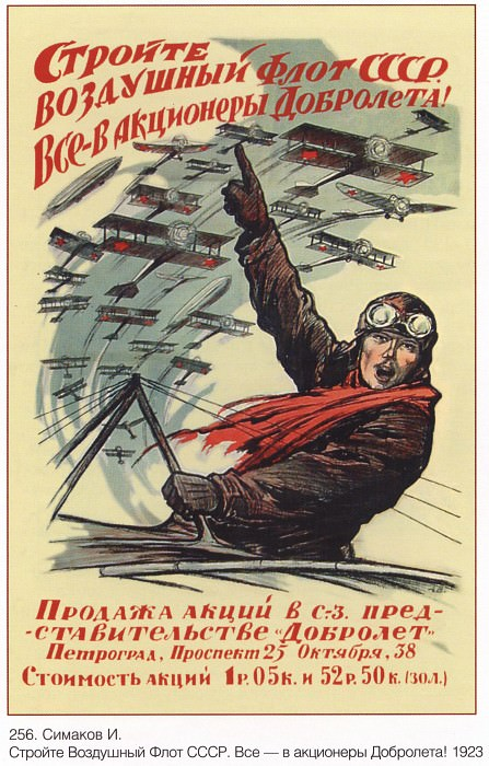 Build the Air Fleet of the USSR. All - in the shareholders of Dobrolet! (Simakov I.). Soviet Posters