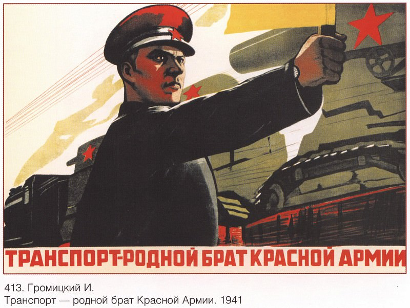 Transport - the brother of the Red Army (Gromitsky I.). Soviet Posters