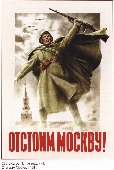 Let's defend Moscow! (Zhukov N., Klimashin V.). Soviet Posters