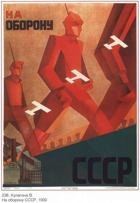 On the defense of the USSR. (Kulagina V.). Soviet Posters
