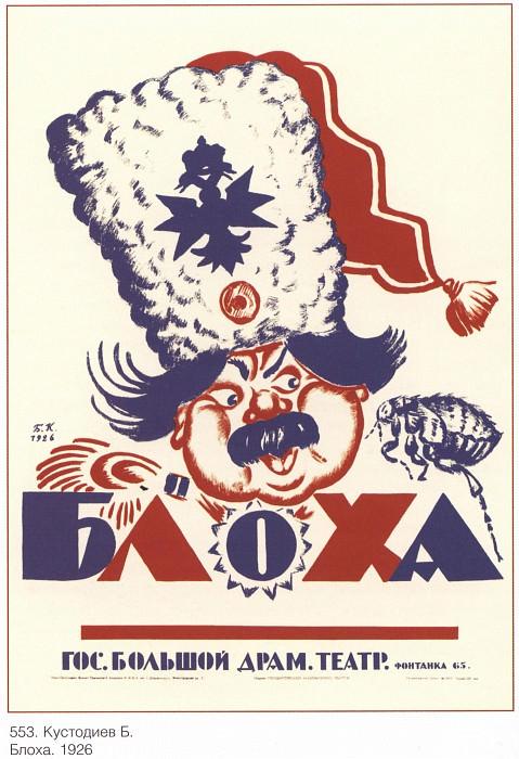 Flea. (Kustodiev B.). Soviet Posters