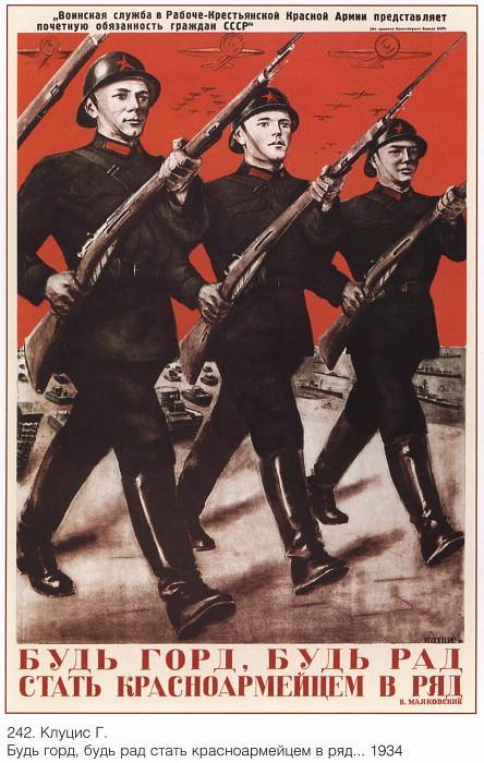 Будь горд, будь рад стать красноармейцем в ряд... (Клуцис Г.). Плакаты СССР