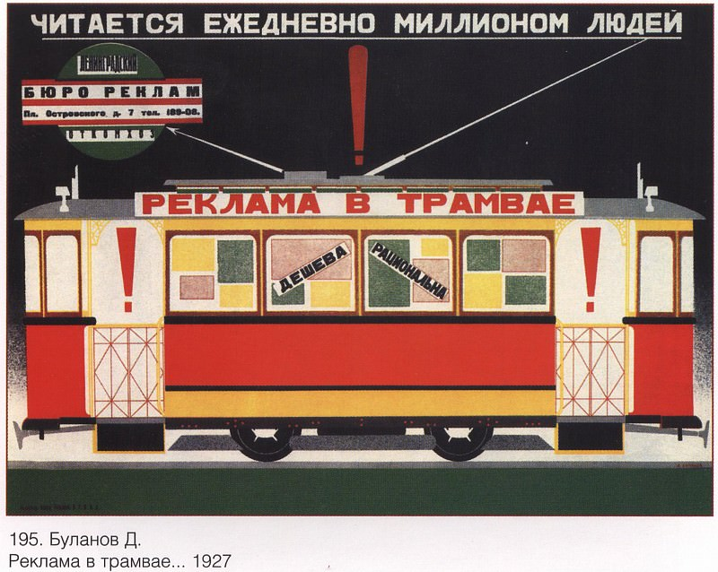 Advertising in a tram is cheap, rational. (Bulanov D.). Soviet Posters