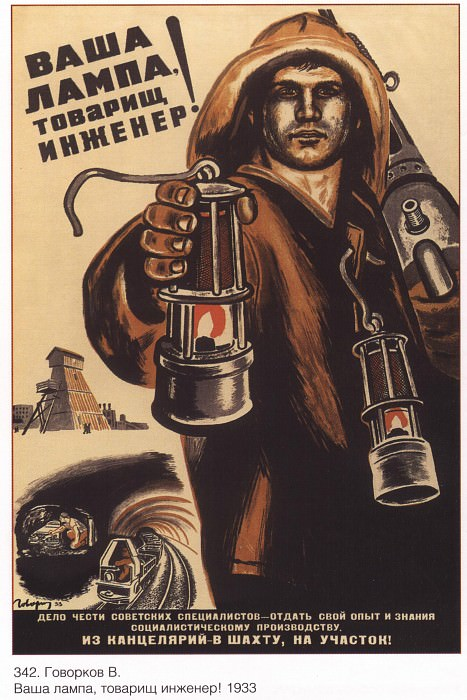 Your lamp, comrade engineer! (Govorkov V.). Soviet Posters