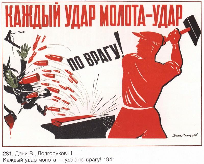 Каждый удар молота - удар по врагу (Дени В., Долгоруков Н.). Плакаты СССР